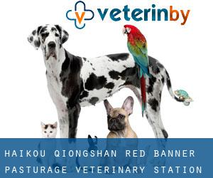 Haikou Qiongshan Red Banner Pasturage Veterinary Station (Hongqi)